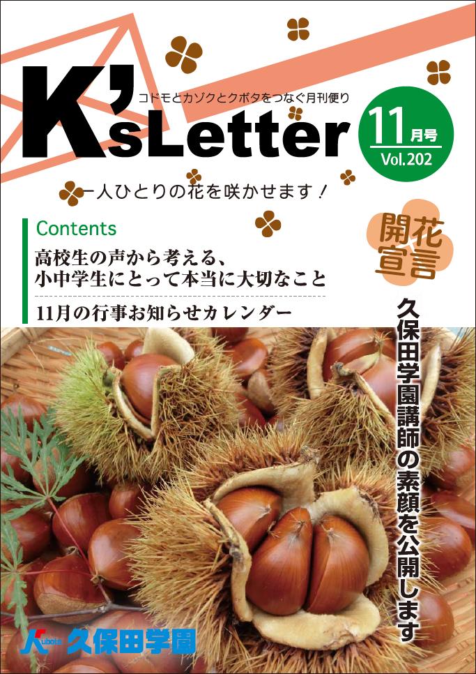 201610K's Letter