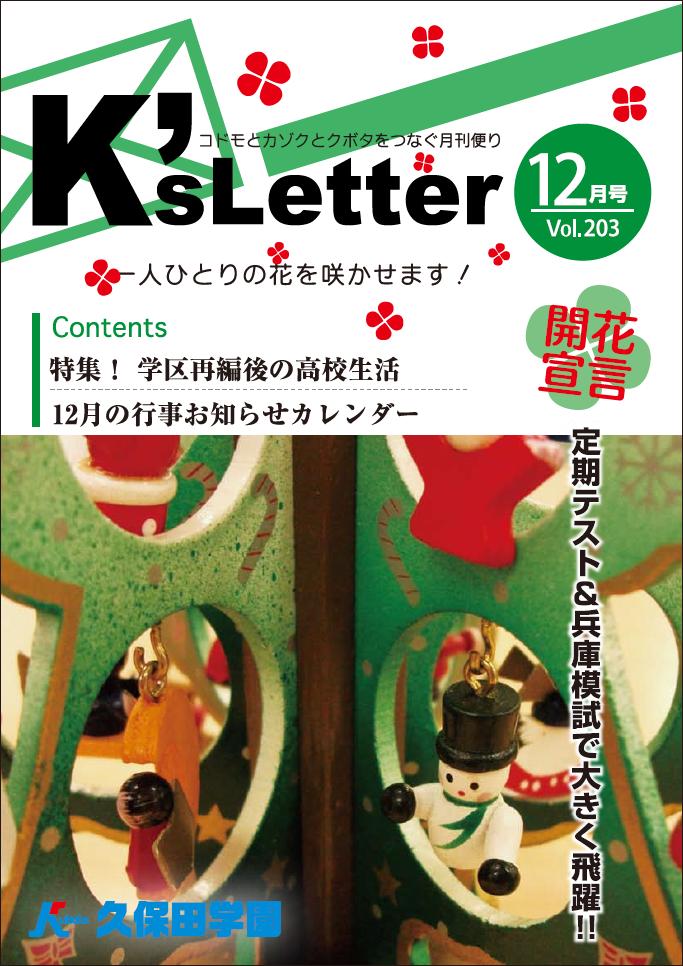 201612K's Letter