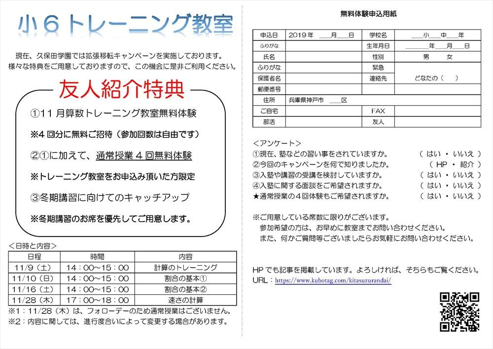 久保田学園北鈴蘭台教室小6トレーニング教室02