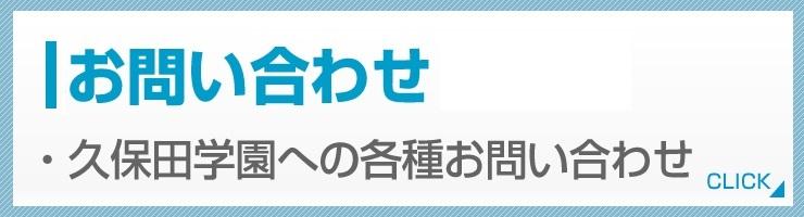 久保田学園舞子霞ヶ丘教室 問い合わせ