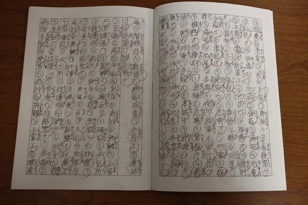久保田学園西神南教室_漢字練習のノート