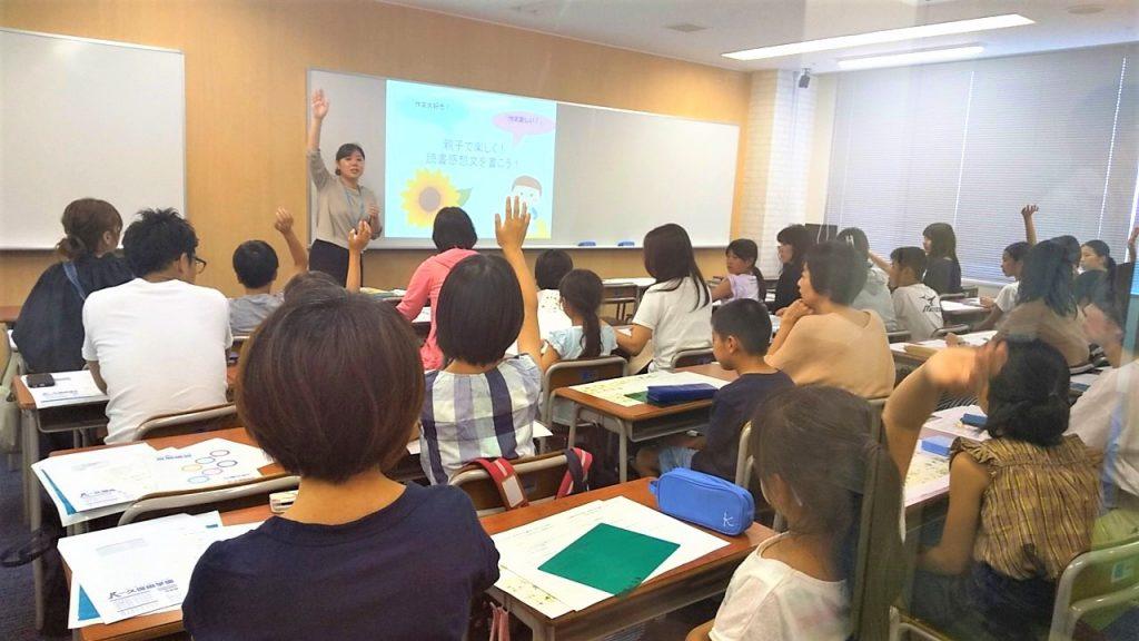 久保田学園西神南教室 親子作文講座 読書感想文