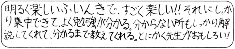 久保田学園西神南教室 生徒の声
