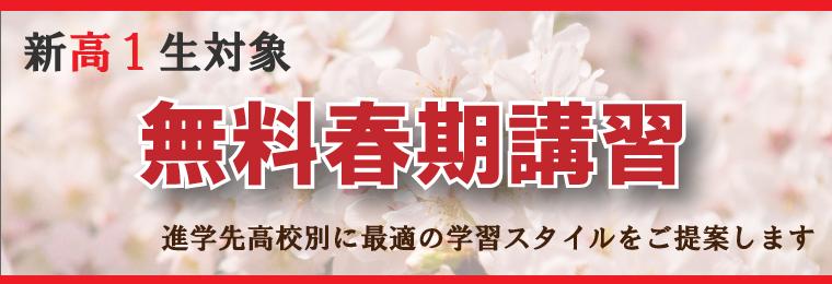 久保田学園グループ新高1無料春期講習