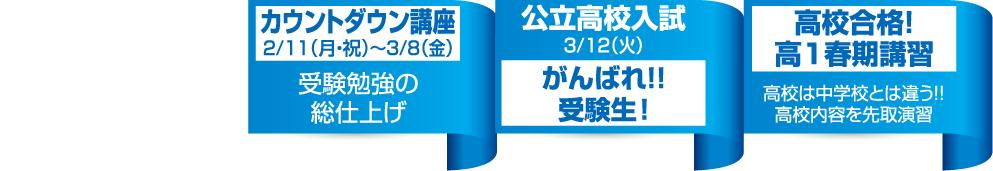 久保田学園小中学部2019冬期講習