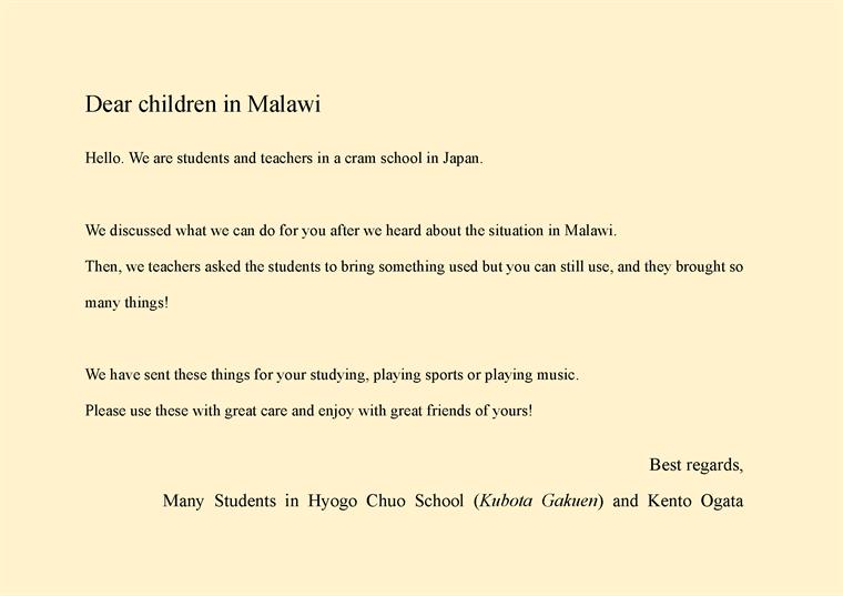 マラウイの皆様へのお手紙