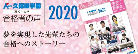 2020合格者の声バナー