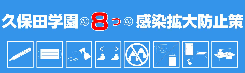 久保田学園8つの感染防止策