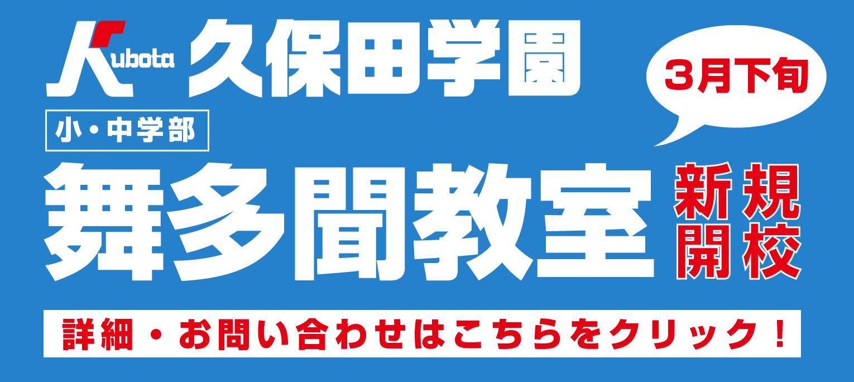 久保田学園舞多聞教室 新規開校