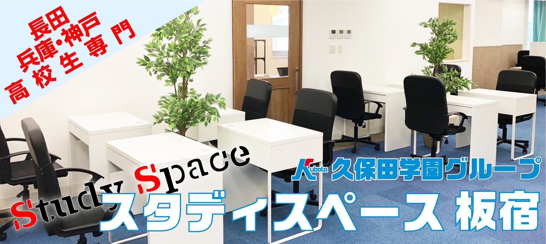 Study Space 板宿開校